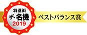画像: 『象印 炎舞炊き NW-ES07』 IH炊飯器