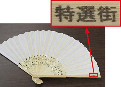 画像: 竹素材でできた扇子の親骨に「特選街」の文字を印刷。意外な場所、素材に印刷できるのがおもしろい。