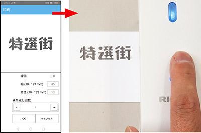画像: スマホとハンディ-プリンターをブルートゥースで接続してアプリで印刷の指示を出す。ここでは「特選街」のロゴ画像を名刺の裏に印刷してみた。
