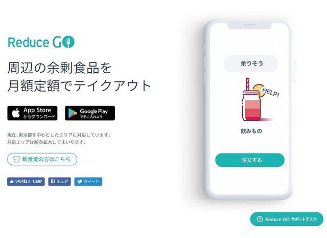 画像: 食品を無駄にしないフードシェアリングを提案するサービスが話題だ。写真は、「Reduce GO」の画面。 ➡ https://reducego.jp/