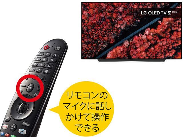 画像: LGの薄型テレビでは、独自のAIアシスタントとGoogleアシスタントの両方に対応。切り替えなしで両方を使い分けできる。
