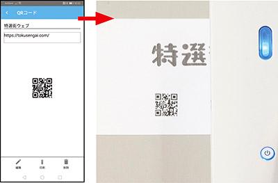 画像: 続いて「特選街」のロゴの下に「特選街web」のURLをQRコード化したデータを印刷。本体を軽く右にスライドするだけで、きれいにプリントされる。