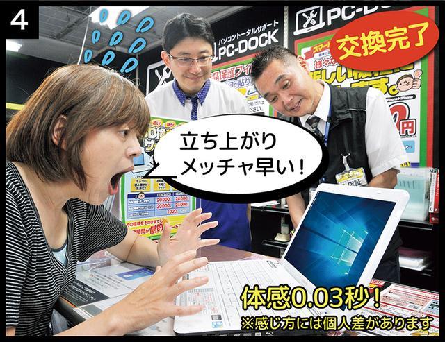 画像4: パソコンのウイルス駆除からSSD換装まで、 何でもお任せの「PC DOCK」に潜入!