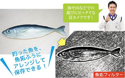 画像: アウトドア感と遊び心あふれる魚拓フィルター。ほかにも12種類のデジタルフィルターや小顔フィルターを搭載。