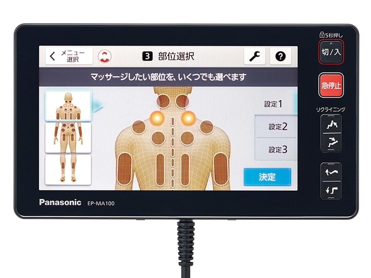 画像1: 大画面タッチパネルで直感的に操作できるマッサージチェア