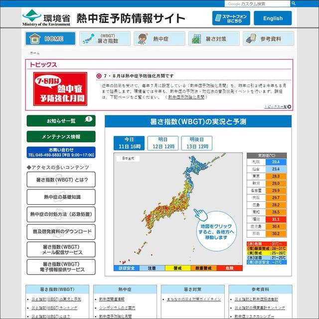 画像: 環境省の「熱中症予防情報サイト」では、全国の熱中症情報のほか、暑さ対策などを掲載している。熱中症を予防するためにも、一度目を通しておくことを強くオススメしたい。 www.wbgt.env.go.jp