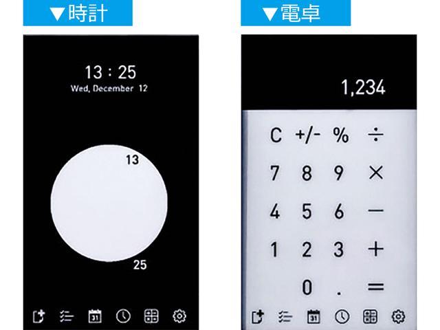 画像: 搭載する機能は、「メモ」「ToDo」「カレンダー」「時計」「電卓」の五つ。パスワードによるロックも可能。上の写真は、「時計」(左)と「電卓」(右)。