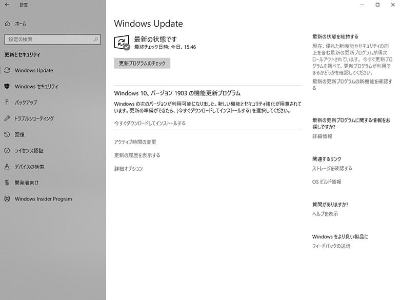 画像: あなたの疑問にズバリお答え! Windowsの新OSの予定は?