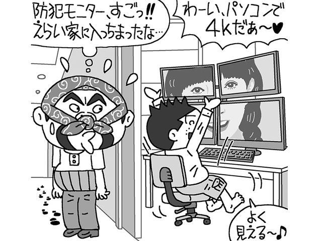 画像: あなたの疑問にズバリお答え! どうすればパソコンを4K化できる?