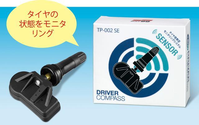 画像: ドライバーコンパス対応空気圧センサー。幅広いサイズのホイールへの装着が可能。
