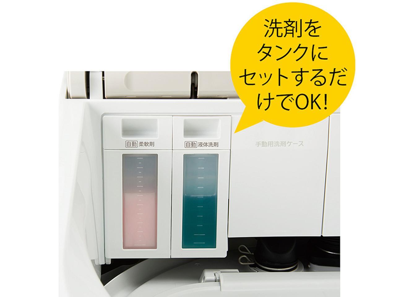 画像: タンクに液体合成洗剤と柔軟剤をセットしておくと、洗濯のたびに最適な量を自動で投入してくれる。