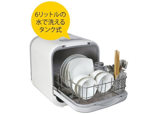画像: コンパクトながら食器12点と小物12点、2〜3人分の食器を収納できる。約6リットルの水で洗え、手洗いに比べて約17リットルも節約できる。