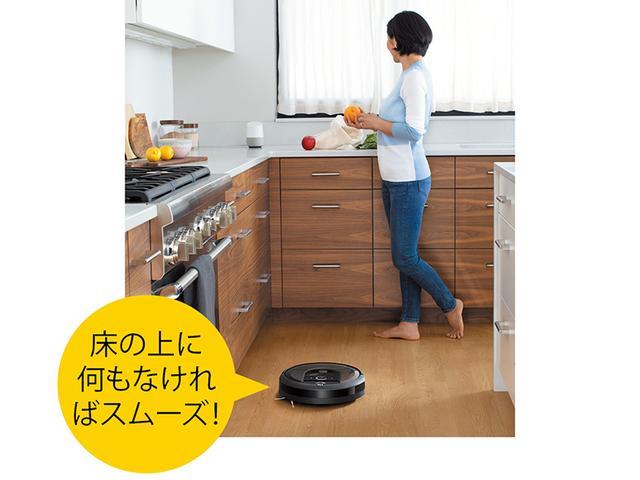 画像: ロボット掃除機の代名詞的存在である「ルンバ」の最上位モデル。ダスト容器のゴミを自動で紙パックに収集してくれるので、手入れが楽になった。