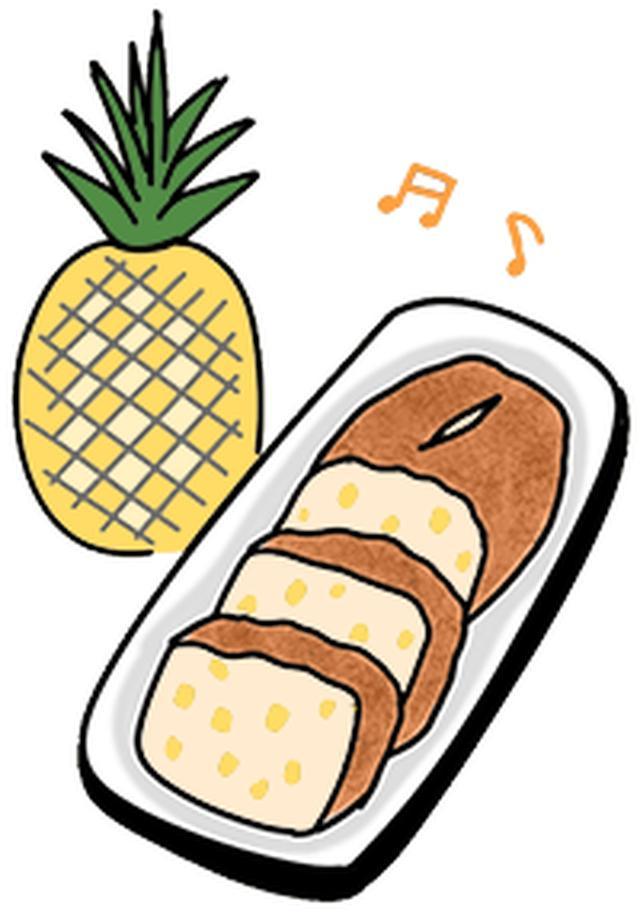 画像: 【パイナップルのフルーツ酢】疲労回復に飲むと体がシャキッとする!残ったパインはパウンドケーキにして美味しく活用