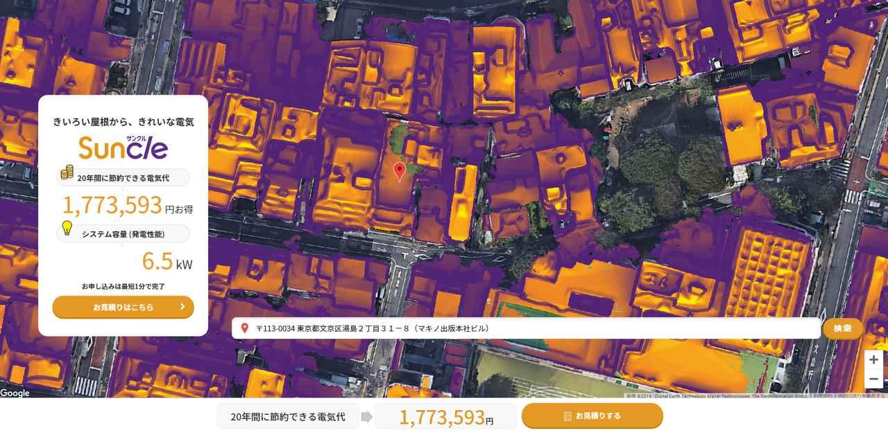 画像: Suncleのトップページ。住所を入力すると、背景にその場所の日照状態が示される。(黄色:日向、濃い橙色:日陰)。大まかに言うと、太陽光発電は、頭10年で設備償却、後の10年で利を出す仕組み。このため、20年サイクルにあることが多い。