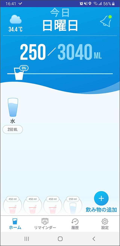 画像: 摂取した飲み物の追加は、画面右下の「+」から手間なく行える。