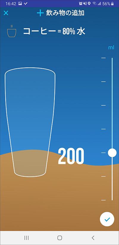 画像: 水やコーヒー、牛乳、ワインなど、多彩な種類に対応するほか、利尿作用を考慮した実質的な水分摂取量を記録してくれる。