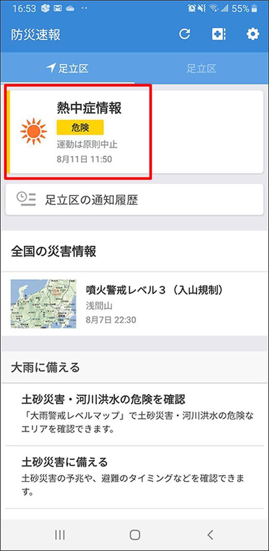 画像: メイン画面では、現在の災害情報のほか、これまでの通知履歴や全国の災害情報などを確認可能だ。