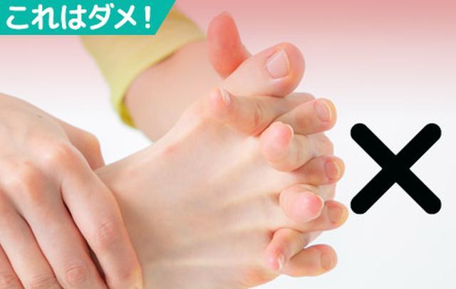 画像: 手の指を足指の根元まで差し込まない!