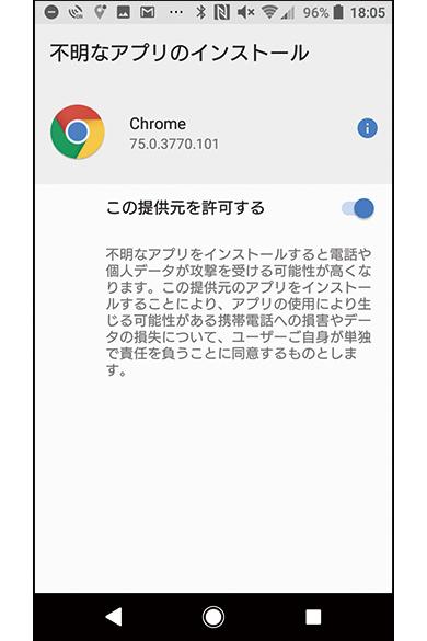 画像: Androidスマホは、「Playストア」以外からアプリをインストールしようとすると危険を周知させる警告が出る。
