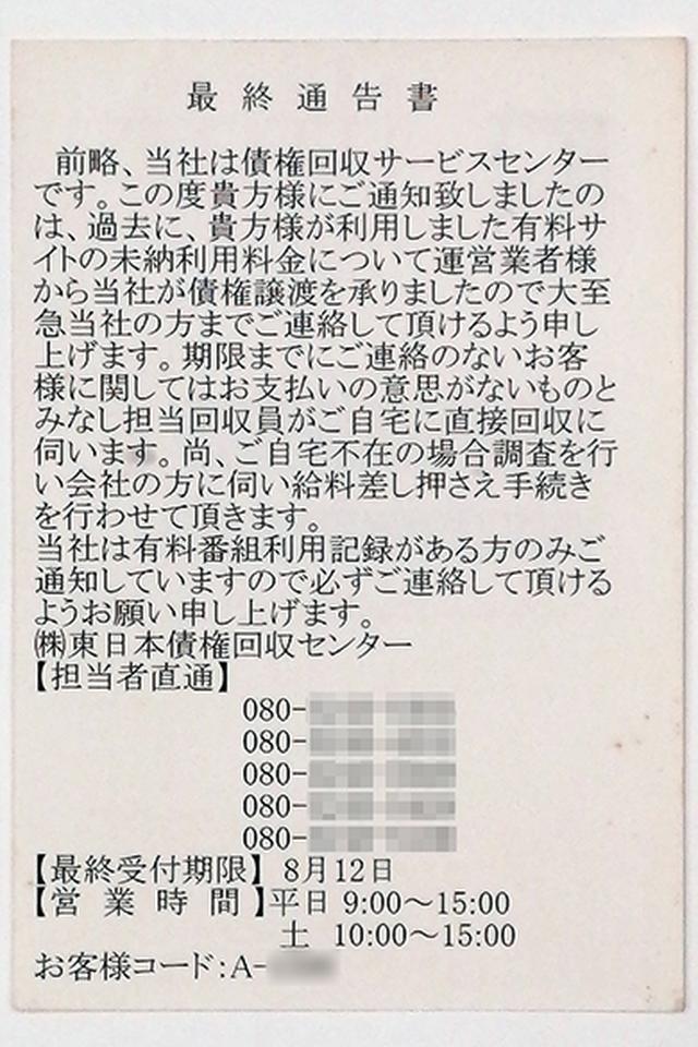 画像: 「東日本債権回収センター」を名乗り、有料サイトの未納料金を請求する詐欺はがきの実物。電話番号があるが、連絡してはいけない。