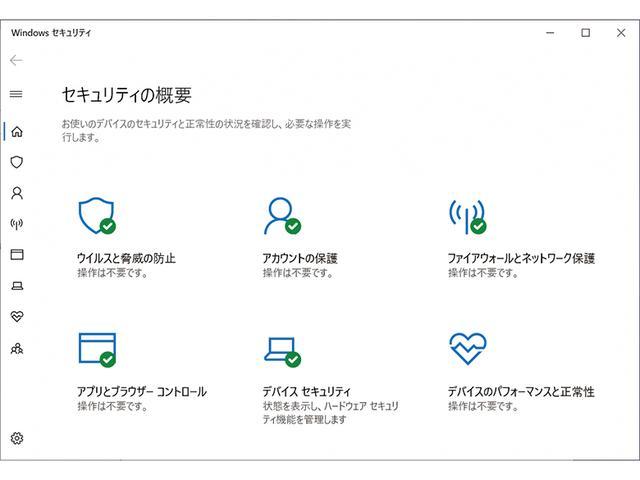 画像: Windows10の「スタートメニュー」→「Windowsセキュリティ」を開けば、セキュリティ機能の稼働状況がわかる。例えば「ウイルスと脅威の防止」をクリックすると、直近のスキャンの結果、現在の脅威の有無がわかる。