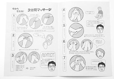 画像: 家庭でできる足指マッサージも考案しホームページやパンフレットで市民の皆さんに勧めている