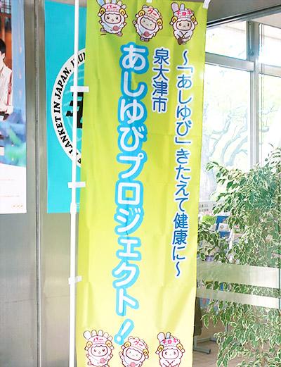 画像: 「足指を鍛える」健康効果に注目!大阪府泉大津市の「あしゆびプロジェクト」とは?