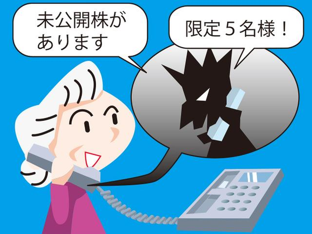 画像: 【電話詐欺の手口と対策】オレオレ(振り込め)詐欺など「お金」絡みの内容には注意!