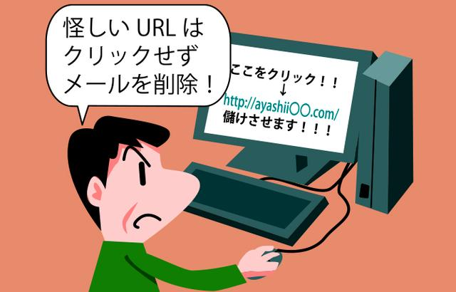 画像1: 【ネット詐欺を防ぐ方法】パソコン・スマホでやってはいけない5つのこと