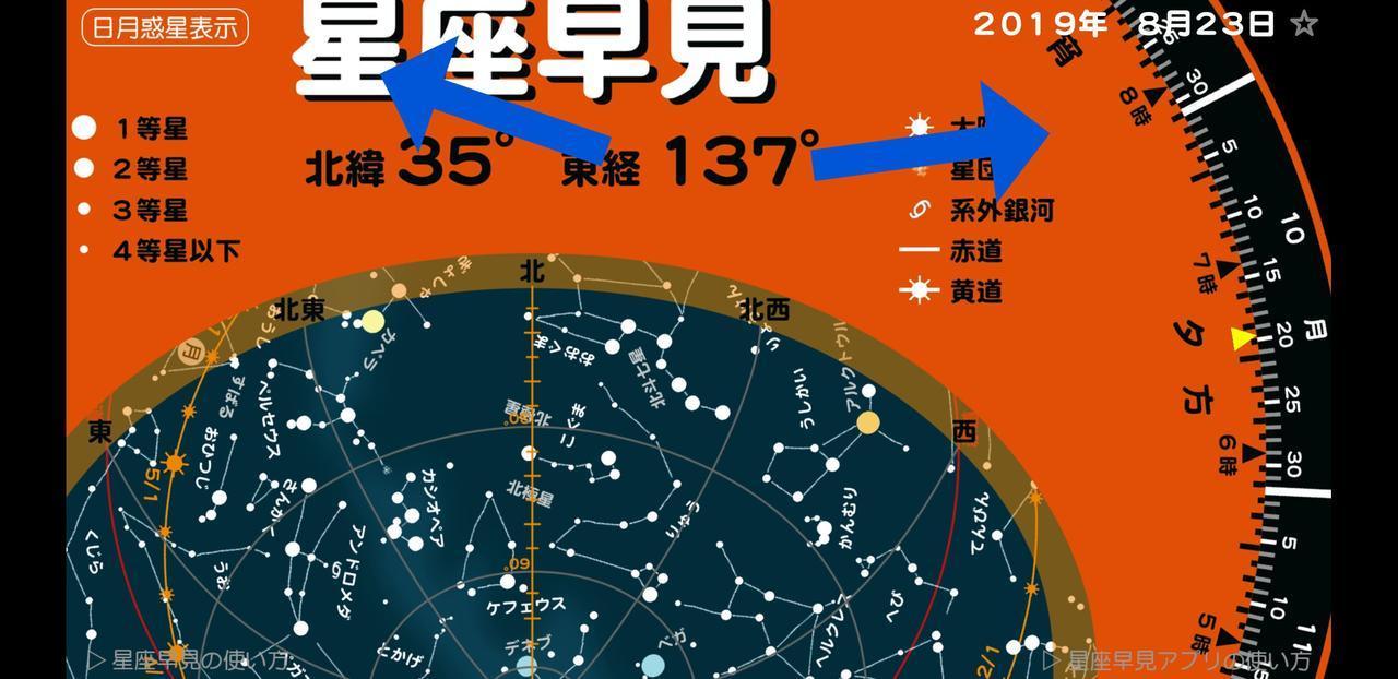 画像2: 星座早見