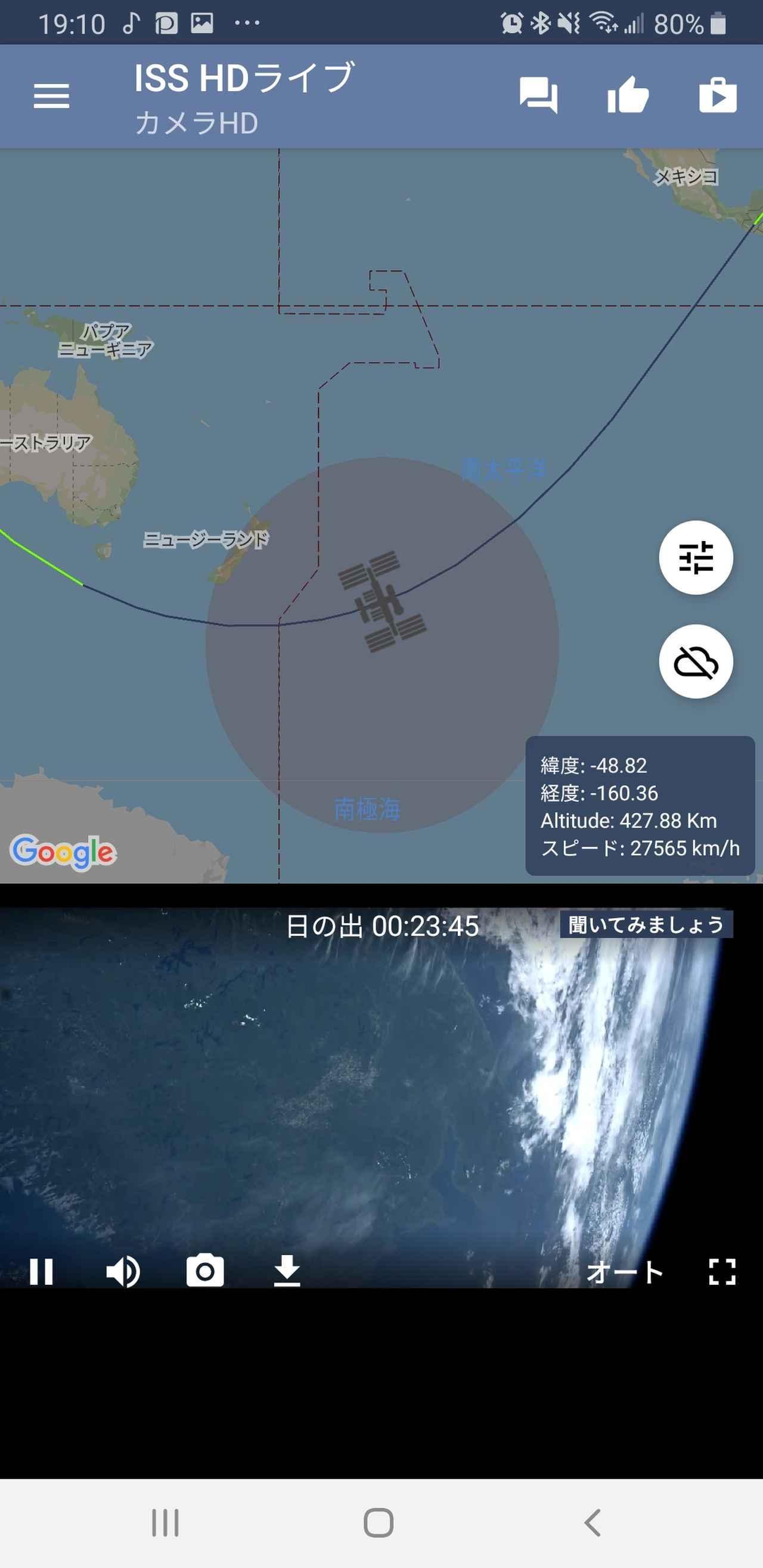 画像2: ISS HD Live