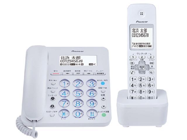 画像3: 【詐欺対策アイテム】固定電話がスマホより危険な理由  アプリや家電もウイルス対策を!