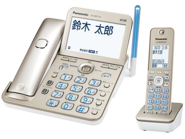 画像1: 【詐欺対策アイテム】固定電話がスマホより危険な理由  アプリや家電もウイルス対策を!