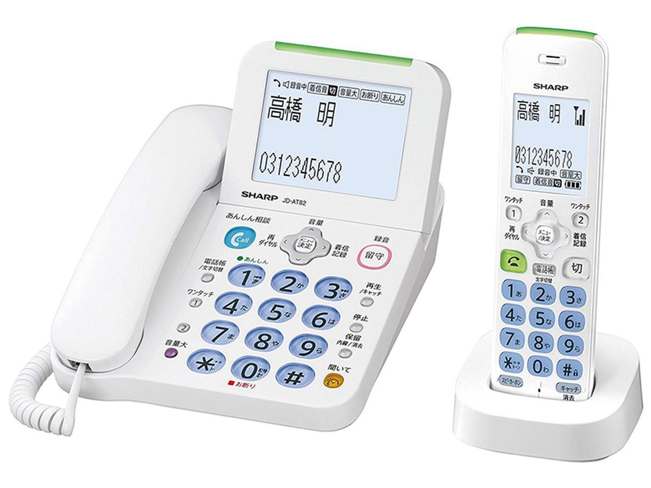 画像2: 【詐欺対策アイテム】固定電話がスマホより危険な理由  アプリや家電もウイルス対策を!