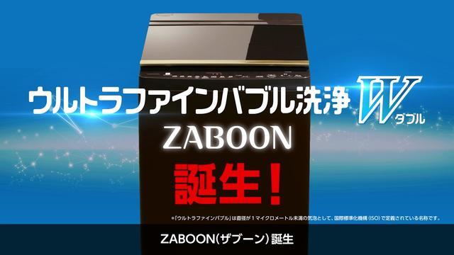 画像: 東芝 洗濯機「ウルトラファインバブル洗浄W(ダブル) ZABOON(ザブーン)」商品紹介 1/6 youtu.be