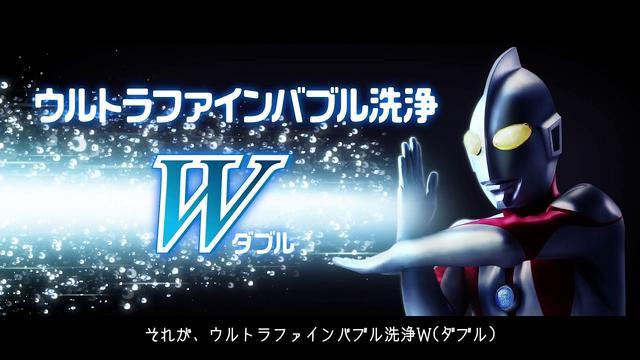 画像: 東芝 洗濯機 バルタン星人が「ウルトラファインバブル洗浄W(ダブル)」の仕組みを説明! youtu.be