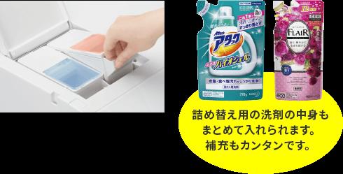 画像: 使い勝手②:液体洗剤自動投入
