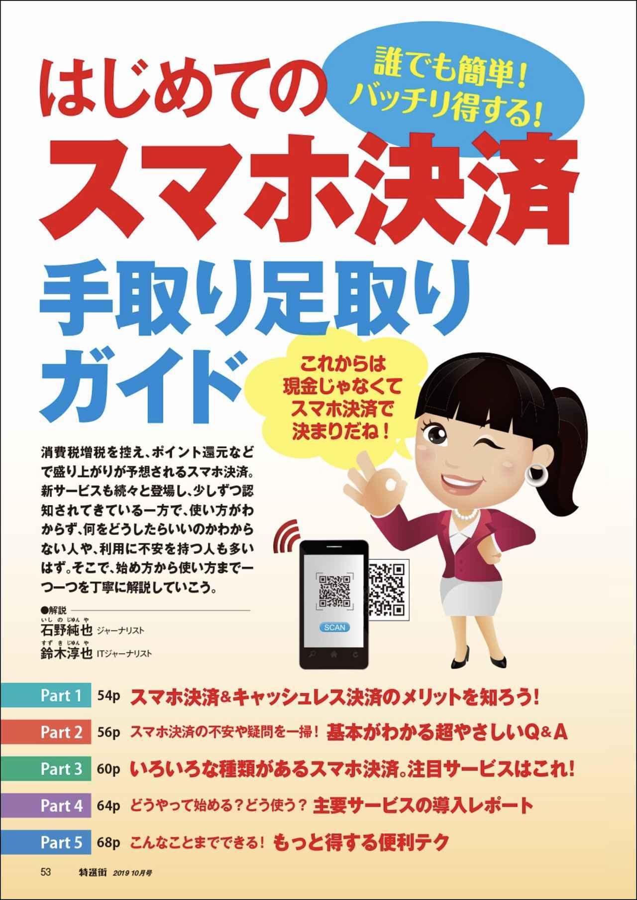 画像3: 『特選街』10月号本日発売! 「LINE」「インスタ」「ツイッター」「スマホ決済」を大特集!
