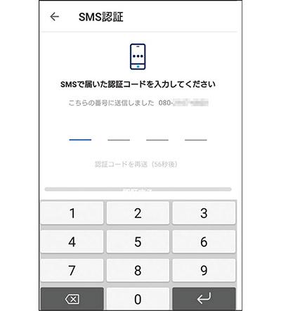 画像: ほとんどのサービスには、SMSを利用した2段階認証などが採用され、セキュリティは確保されている。