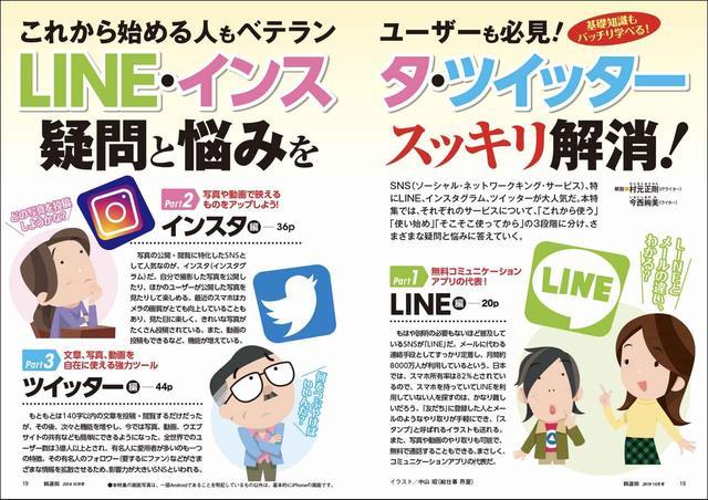 画像: 【第1特集】 これから始める人も、ベテランユーザーも必見! 「LINE・インスタ・ツイッター」疑問と悩みをスッキリ解消!