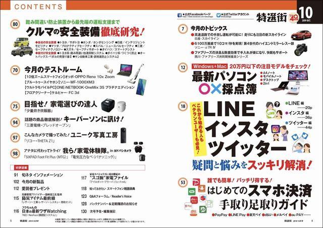 画像1: 『特選街』10月号本日発売! 「LINE」「インスタ」「ツイッター」「スマホ決済」を大特集!