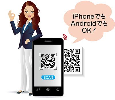 画像: QRコードやバーコードを表示したり、読み取ったりできれば、どんな端末でもOK。