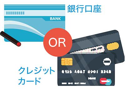 画像: 一部サービスでは、携帯電話料金との合算も可能だが、基本的に銀行口座かクレジットカードの登録が必要だ。