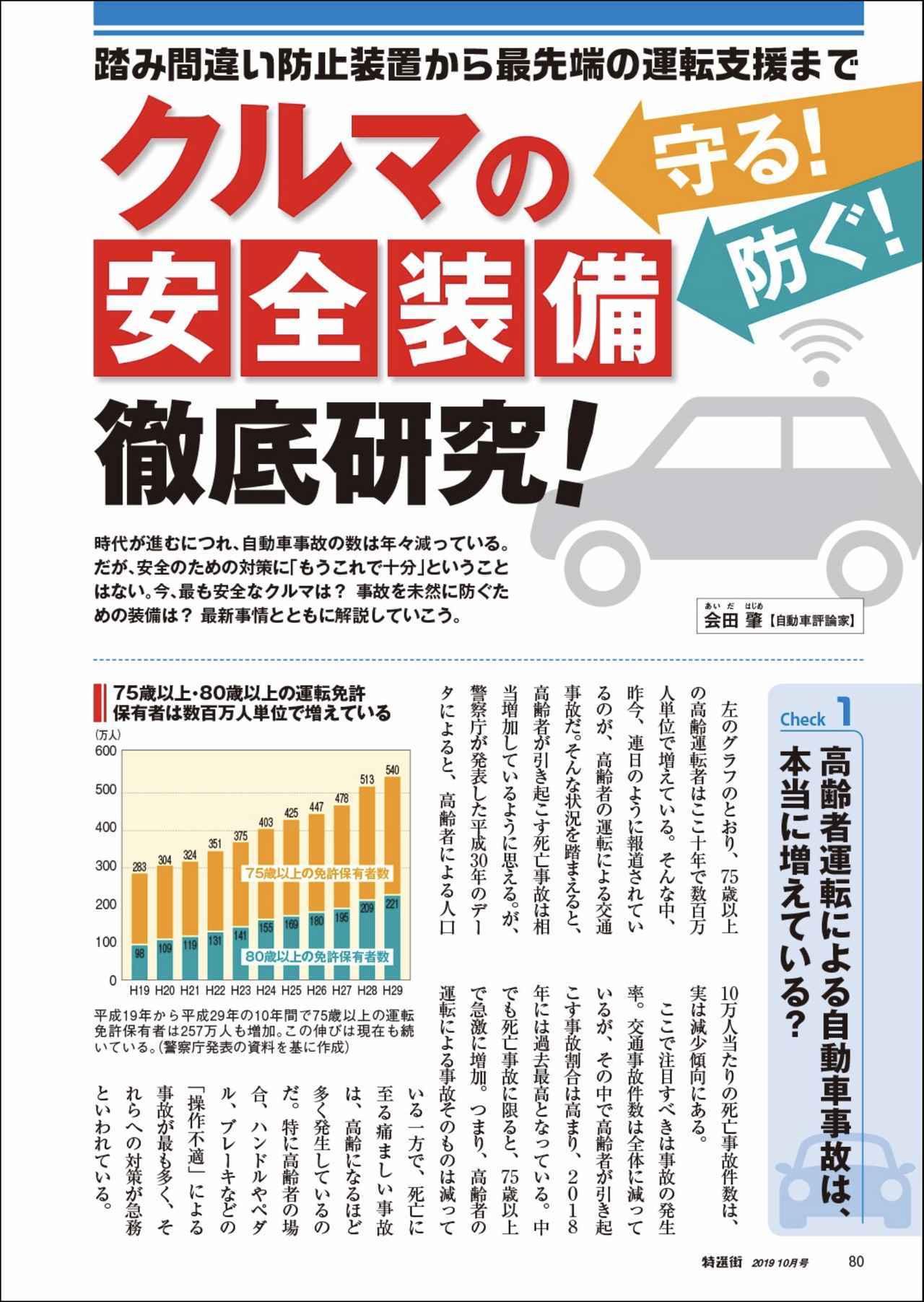 画像4: 『特選街』10月号本日発売! 「LINE」「インスタ」「ツイッター」「スマホ決済」を大特集!