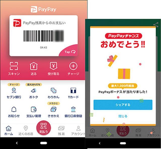 画像: サービスでは後発だが、利用可能店舗で他社を圧倒。「PayPayだけ使える」という店舗も少なくない。