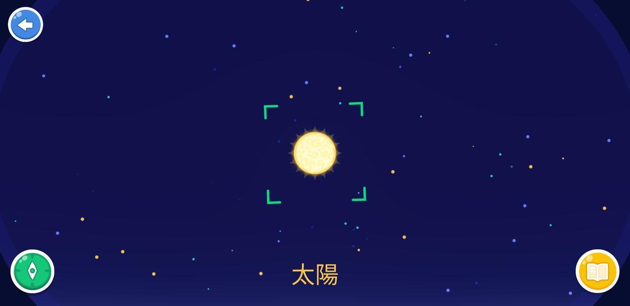 画像3: Star Walk 2 - 子供のための天文学のゲーム