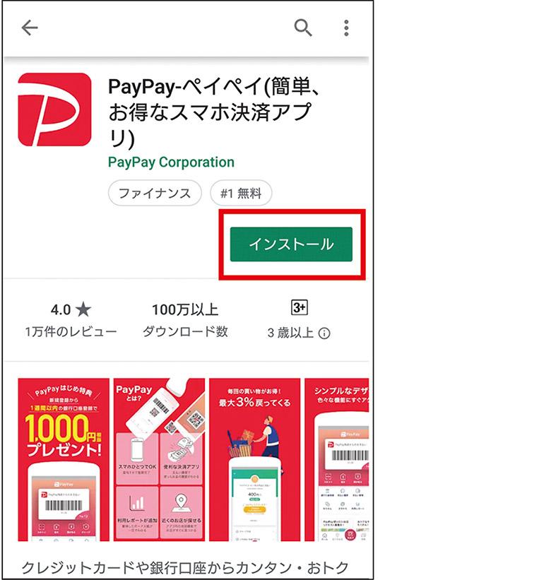 画像2: 【PayPay・LINEPay・楽天ペイなど】登録から決済まで「主要5サービス」の利用方法をレポート!