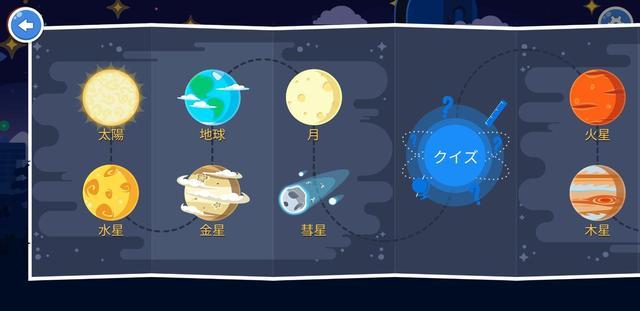 画像5: Star Walk 2 - 子供のための天文学のゲーム