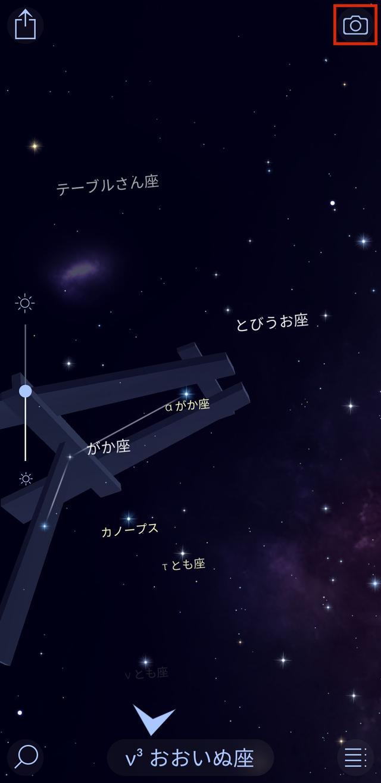 画像3: Star Walk 2 Free
